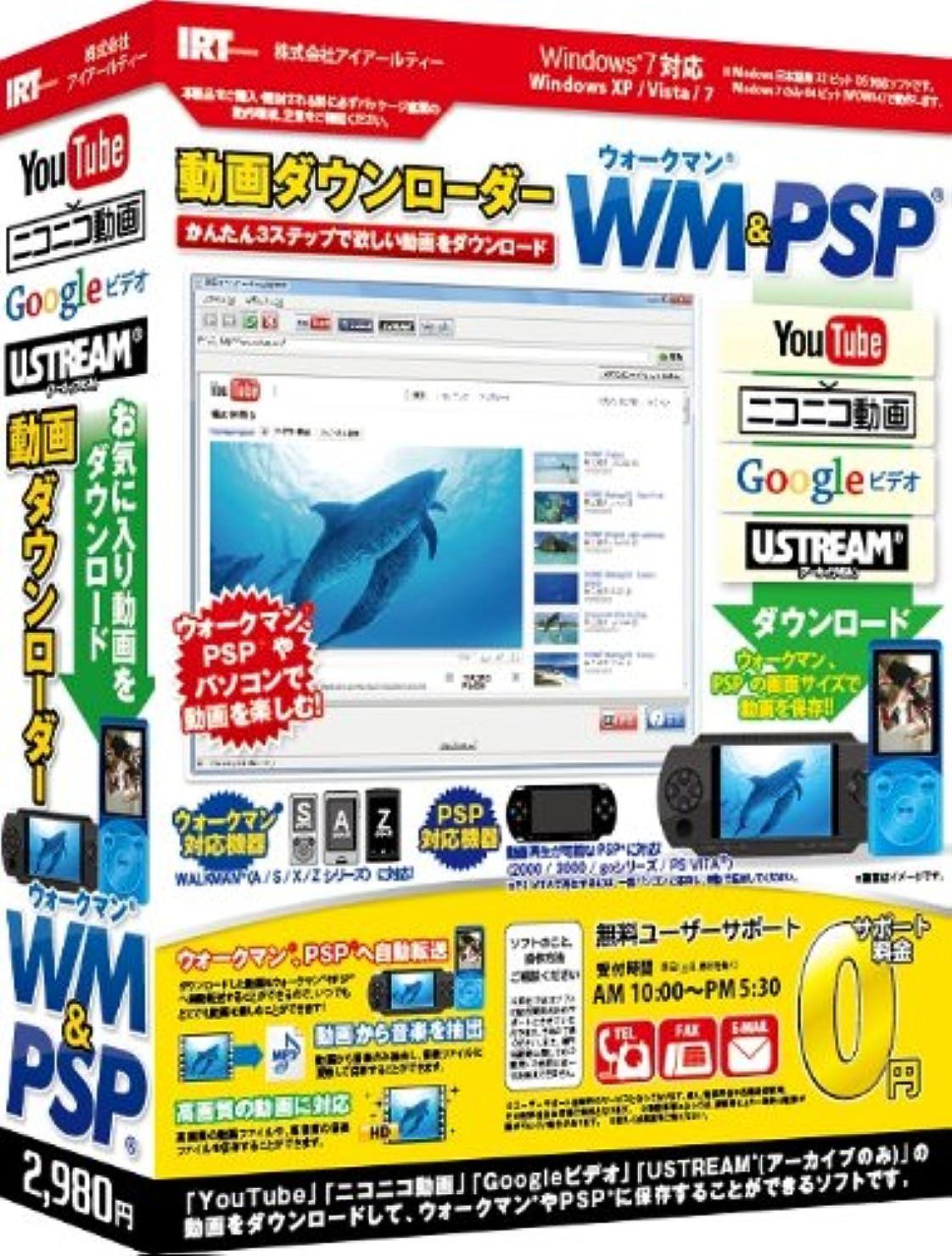 流暢比類のない表面動画ダウンローダーWM&PSP
