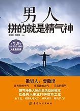 男人拼的就是精气神 (English Edition)