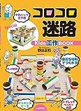 コロコロ迷路Kids工作BOOK