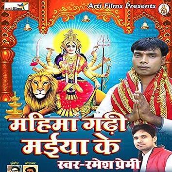 Mahima Gadhi Maiya Ke (Devigeet)