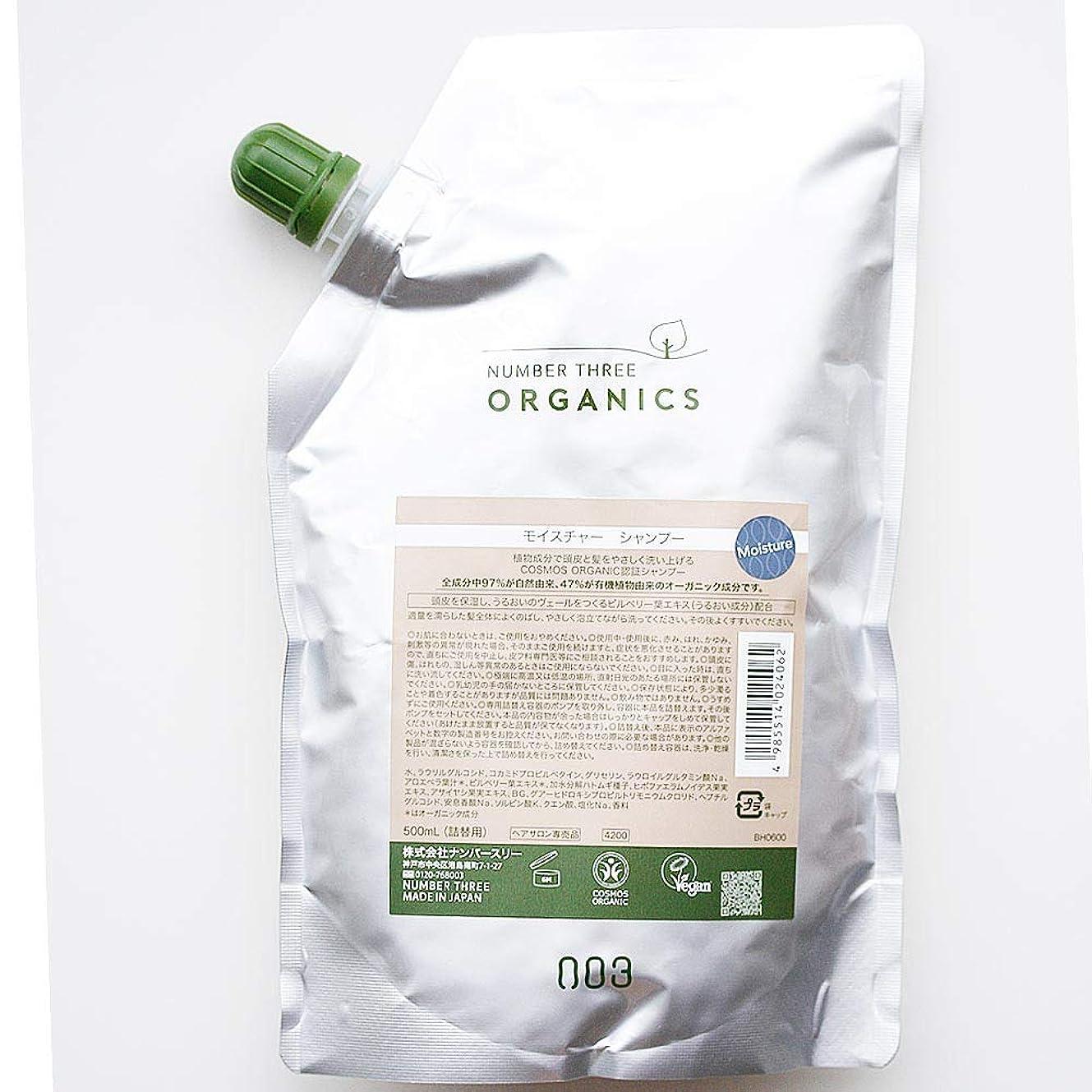 該当する意志野菜ORGANICS オーガニクス ナチュラル シャンプー 500ml (詰替用)