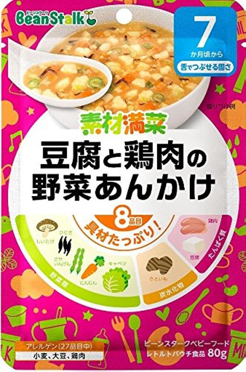 愛人スラダム著者ビーンスタークベビーフード 素材満菜 豆腐と鶏肉の野菜あんかけ 80g(7ヶ月~)【3個セット】