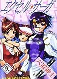 エクセル・サーガ 9 (ヤングキングコミックス)