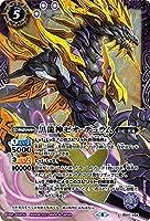 バトルスピリッツ 黒龍神ゼオ・デュラム Xレア Xレアパック 2021 BSC38 | 妖蛇・死竜 スピリット 紫