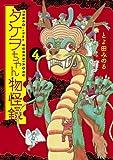 タケヲちゃん物怪録 (4) (ゲッサン少年サンデーコミックススペシャル)