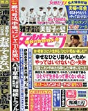 週刊女性セブン 2020年 11/12 号 [雑誌]