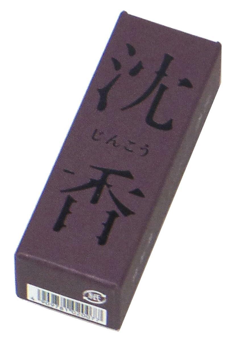 こねる無意味エミュレーション鳩居堂のお香 香木の香り 沈香 20本入 6cm