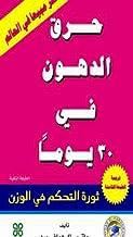 حرق الدهون في 30يوم: حرق الدهون في 30يوم فقط (Arabic Edition)