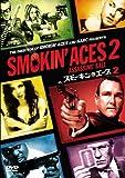 スモーキン・エース2 [DVD]