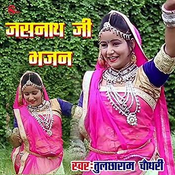 Jasnath Ji Bhajan
