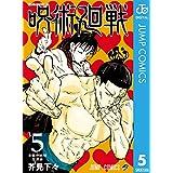 呪術廻戦 5 (ジャンプコミックスDIGITAL)