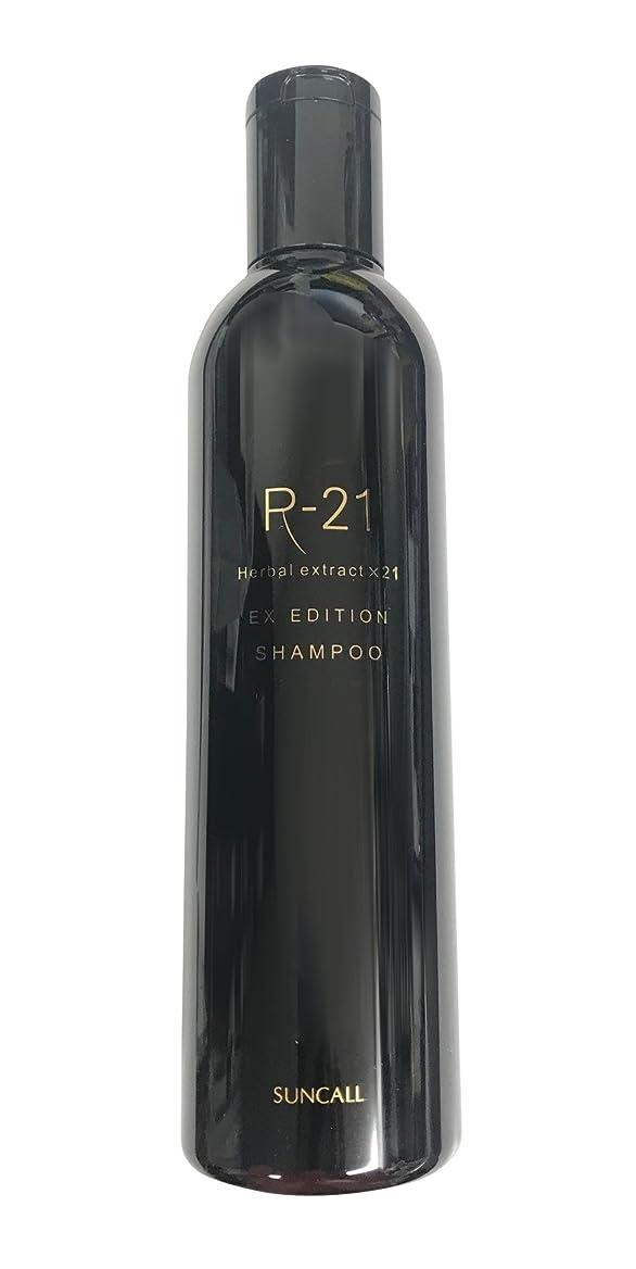 騙す隠す輸血SUNCALL (サンコール) R-21 シャンプー EX 260ml