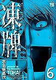 凍牌 6 (6) (ヤングチャンピオンコミックス)