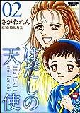 はだしの天使 (2) (ぶんか社コミックス)