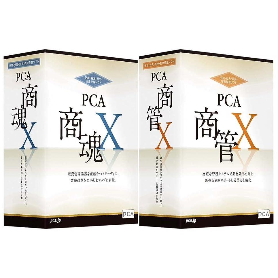 を通して味方ブランド名PCA商魂?商管Xセット for SQL 3クライアント