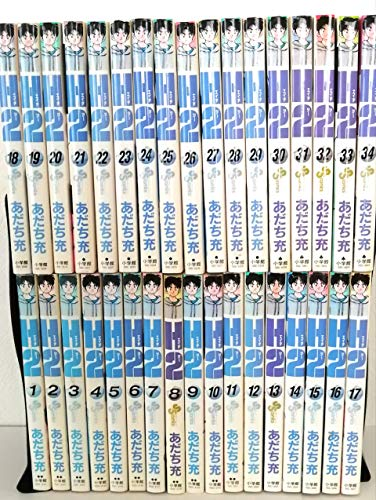 H2(エイチ・ツー) 全34巻完結(少年サンデーコミックス) [マーケットプレイス コミックセット]