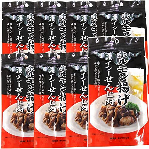 【広島名産】 スパイシーせんじ肉 8袋セット (40g×8)ホルモン珍味 せんじがら【大黒屋食品】