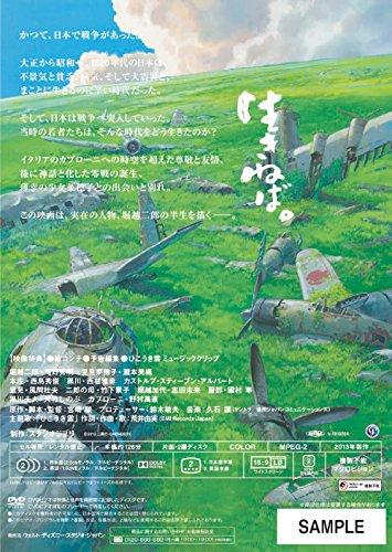 風立ちぬ[DVD]