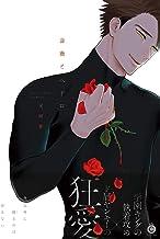 表紙: 薔薇とへドロ【特典付き】 (シャルルコミックス) | 天河藍