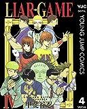 LIAR GAME 4 (ヤングジャンプコミックスDIGITAL)