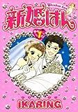 新婚はん 1巻 (FEEL COMICS)
