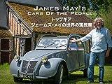 トップギア ジェームズ・メイの世界の国民車(字幕版)