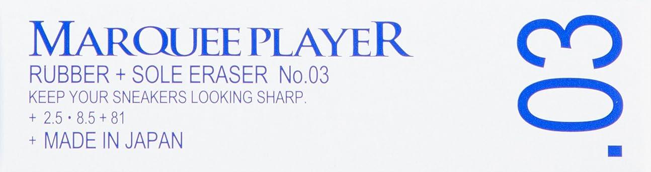 ラック同時優しさ[マーキープレイヤー] ラバーアンドソール消しゴム RUBBER + SOLE ERASER N0.03 25mm x 85mm MP044021