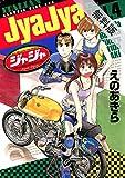 ジャジャ(4)【期間限定 無料お試し版】 (サンデーGXコミックス)