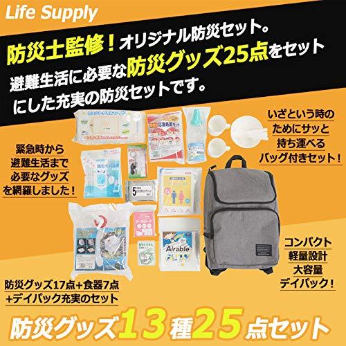 LifeSupply『防災グッズ13種25点セット』