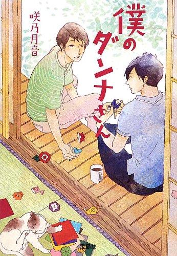 僕のダンナさん (宝島社文庫 『日本ラブストーリー大賞』シリーズ)