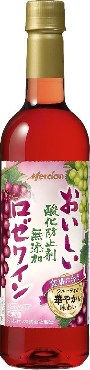 自動車欠如骨の折れるメルシャン おいしい酸化防止剤無添加ロゼワイン ペットボトル 720ml