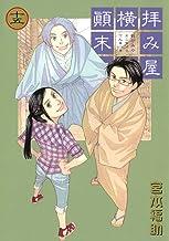 表紙: 拝み屋横丁顛末記: 15 (ZERO-SUMコミックス) | 宮本 福助