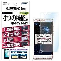 HUAWEI P10 Lite 用 フィルム ASDEC 【AFPフィルム2】・指紋防止・キズ防止・気泡消失・防汚・高光沢(グレア)・日本製 AHG-HWP10L (HUAWEI P10 Lite, 光沢フィルム)