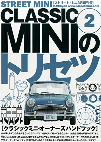 CLASSIC MINIのトリセツ(2) 2015年 03 月号 [雑誌]: STREET MINI 増刊