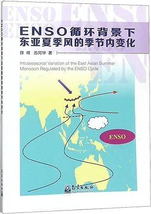 ENSO循环背景下东亚夏季风的季节内变化