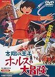 太陽の王子 ホルスの大冒険[DUTD-02103][DVD]