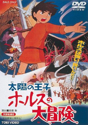東映アニメーション『太陽の王子 ホルスの大冒険』