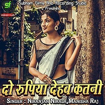 Do Rupiya Dehab Katni