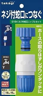 タカギ(takagi) ネジ付蛇口ニップルセット(FJ) 普通ホース ネジ付き蛇口につなぐ G154FJ 【安心の2年間保証】