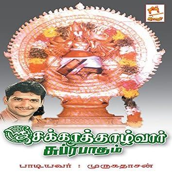 Sri Chakkarathazhvar Subrapatham