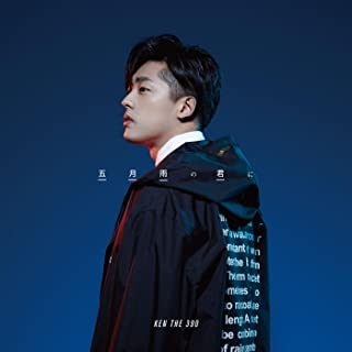 Call Of Justice (feat. DOTAMA, Rude-α, Rei©hi, じょう, ACE, MC☆ニガリ a.k.a 赤い稲妻, Lick-G & KOPERU)