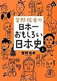 菅野祐孝の日本一おもしろい日本史 上 (静山社文庫)