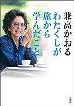 表紙: わたくしが旅から学んだこと 80過ぎても「世界の旅」は継続中ですのよ! | 兼高かおる