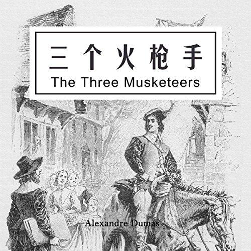 三个火枪手 - 三劍客 [The Three Musketeers] audiobook cover art