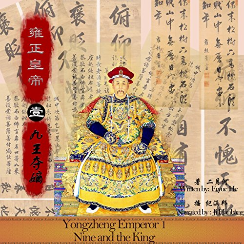 雍正皇帝 1:九王夺嫡 - 雍正皇帝 1:九王奪嫡 [Yongzheng Emperor 1: Nine Kings and the Fight for the Throne] audiobook cover art