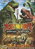 大恐竜時代 タルボサウルスvsティラノサウルス [レンタル落ち] image
