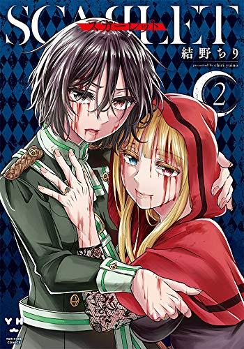 スカーレット(2) (百合姫コミックス)