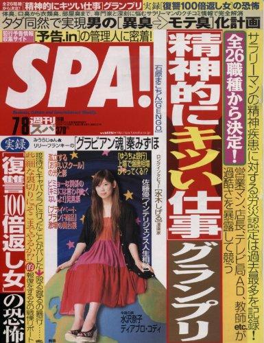 週刊SPA! 2008年 7/8号 [雑誌]の詳細を見る