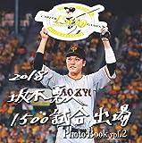 坂本勇人1500試合出場 Photo Book vol.2 - 報知新聞社