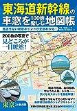 東海道新幹線の車窓を100倍楽しむ地図帳 (見逃せない絶景ポイントが全部わかる)
